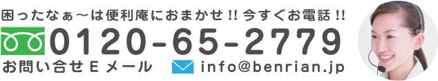 0120-65-2779